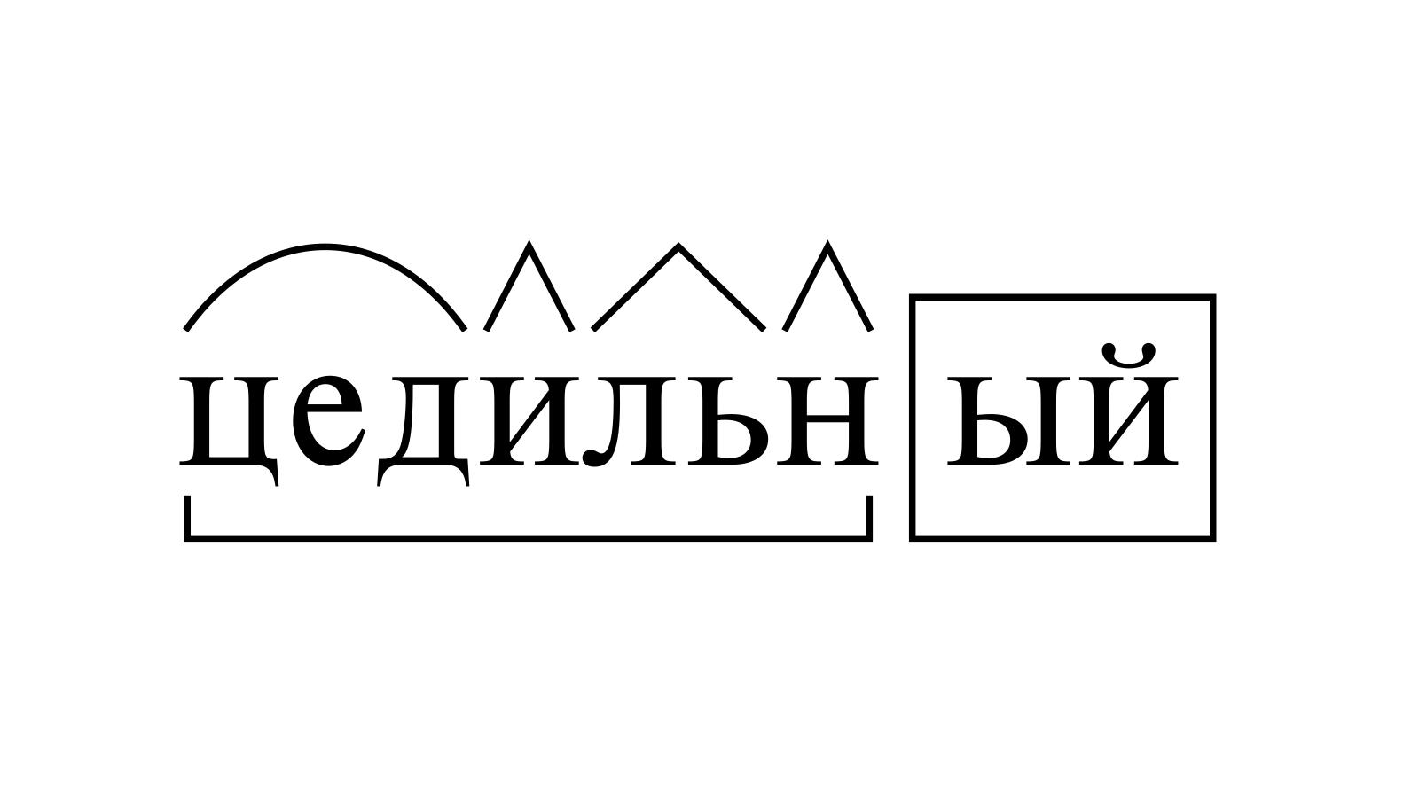 Разбор слова «цедильный» по составу