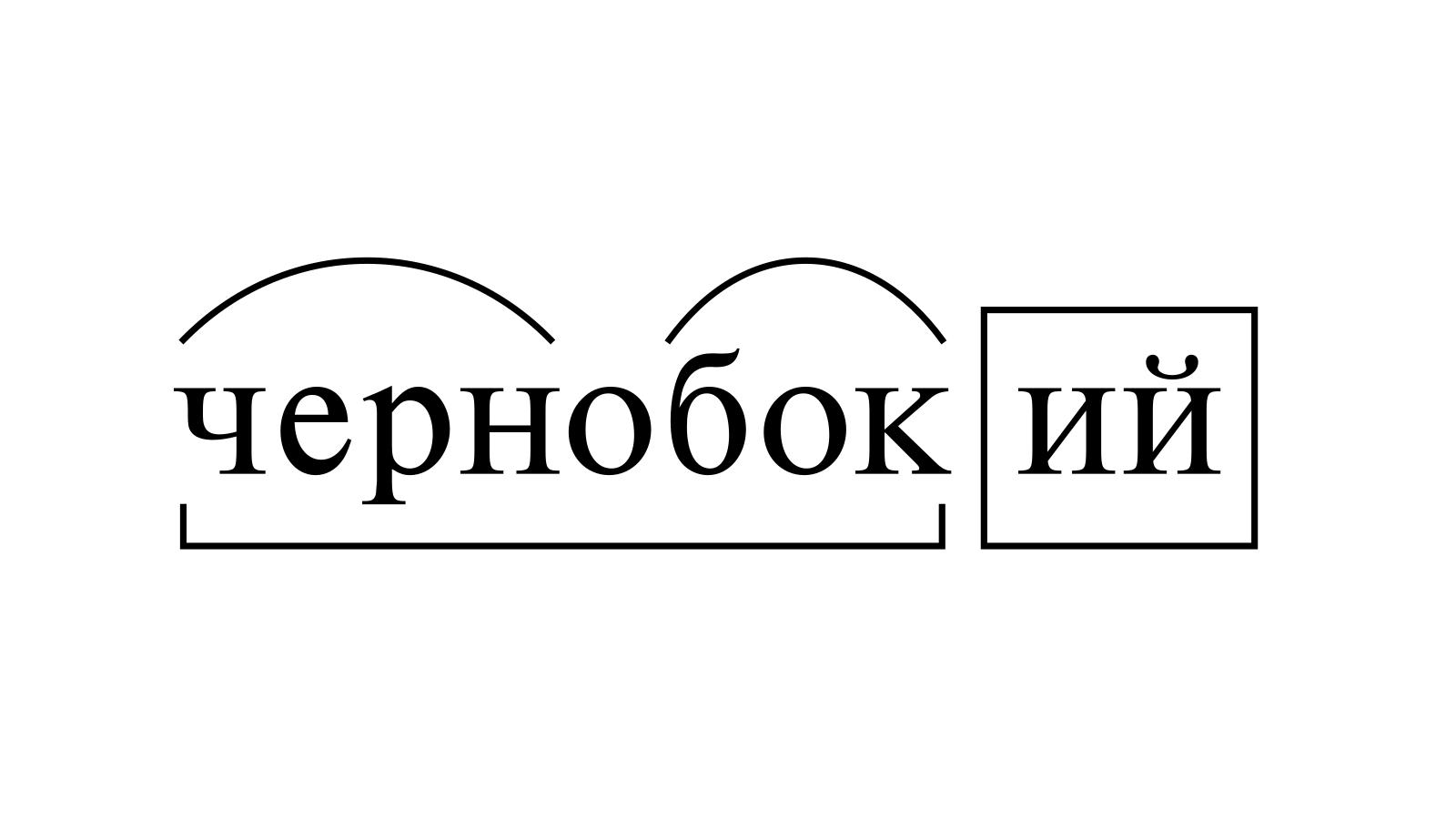Разбор слова «чернобокий» по составу