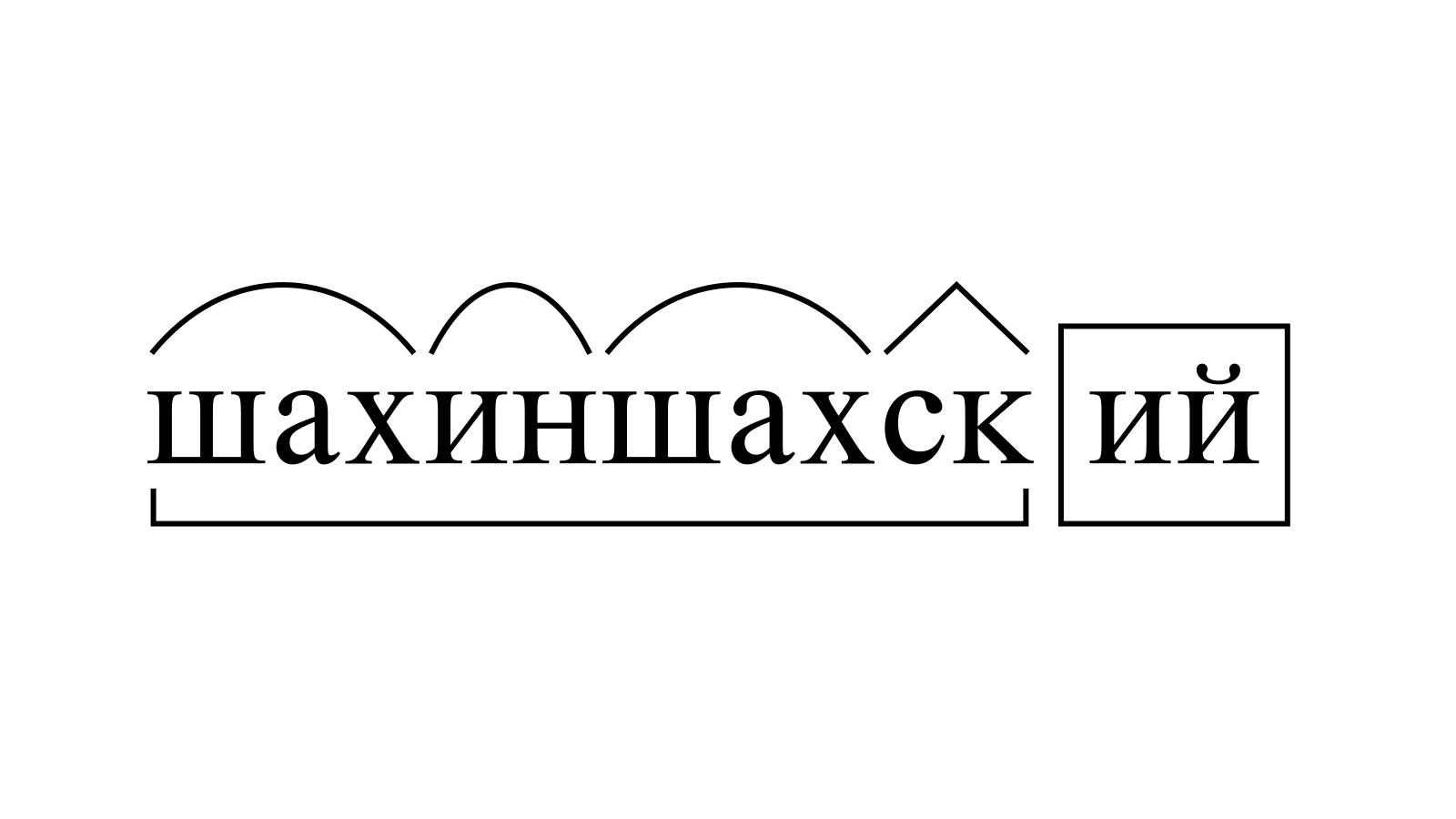 Разбор слова «шахиншахский» по составу
