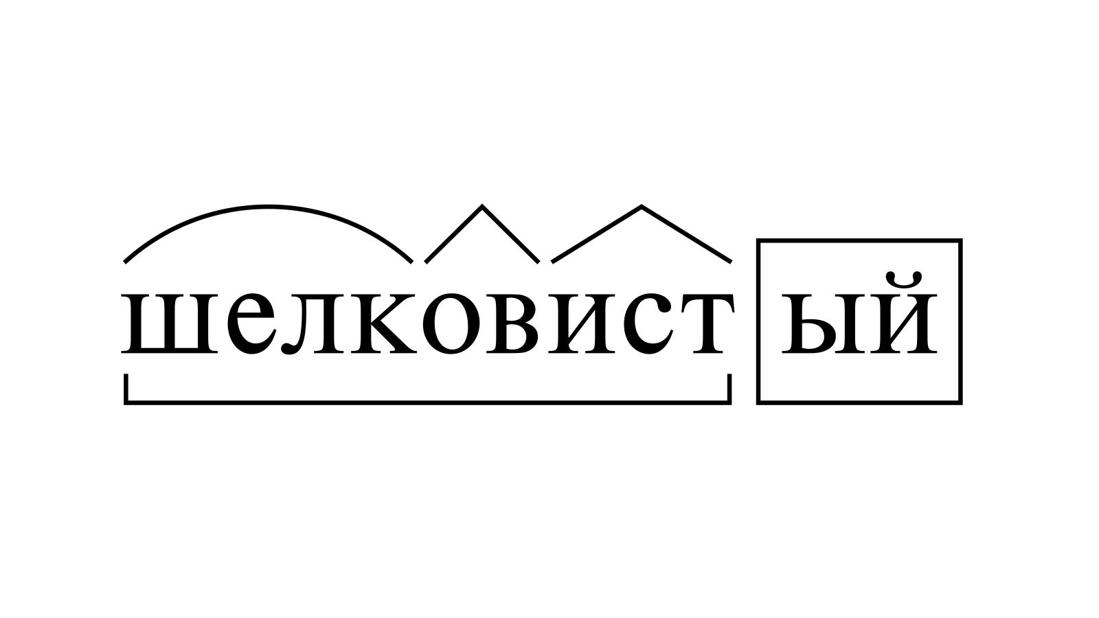Разбор слова «шелковистый» по составу