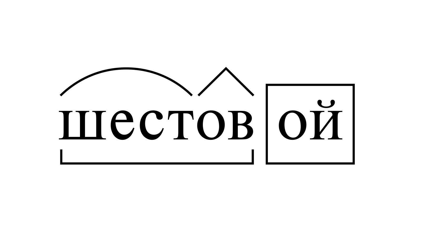 Разбор слова «шестовой» по составу