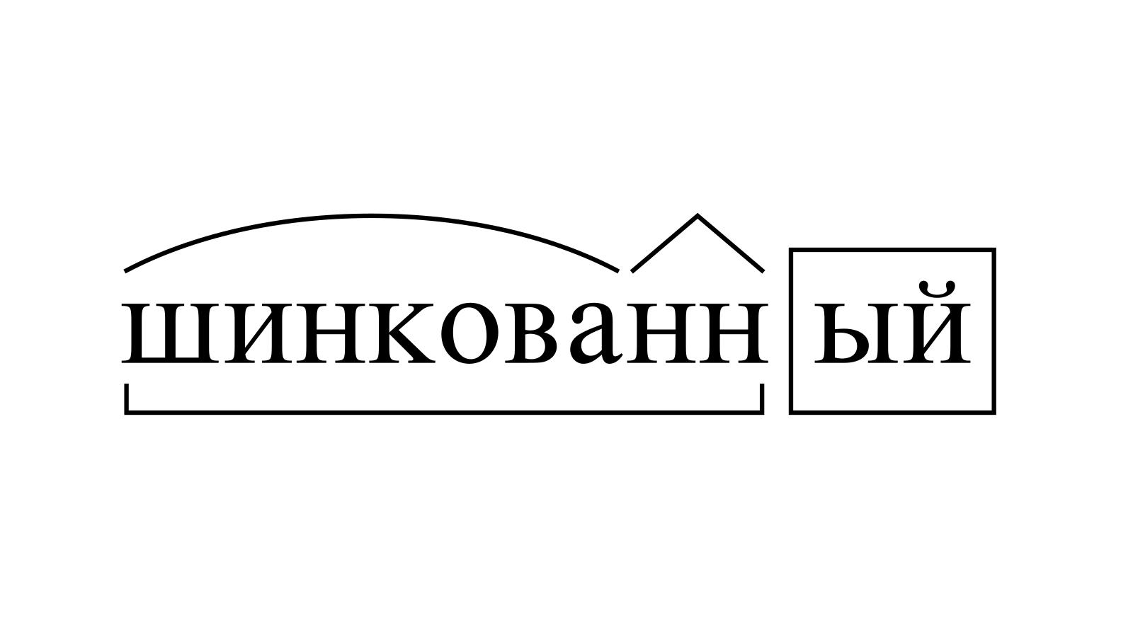 Разбор слова «шинкованный» по составу