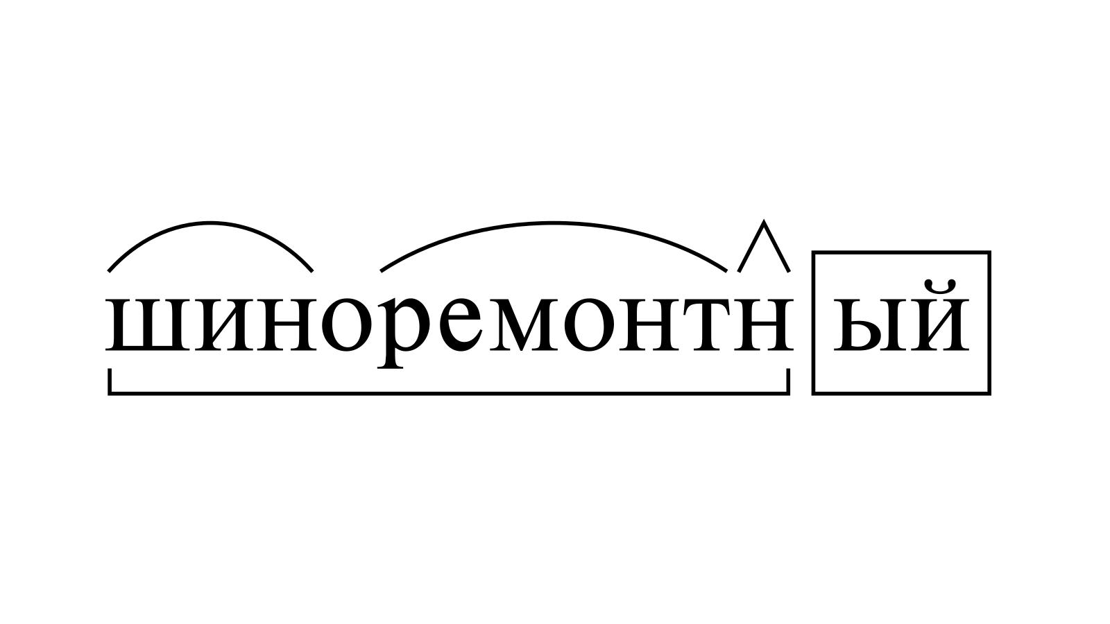 Разбор слова «шиноремонтный» по составу