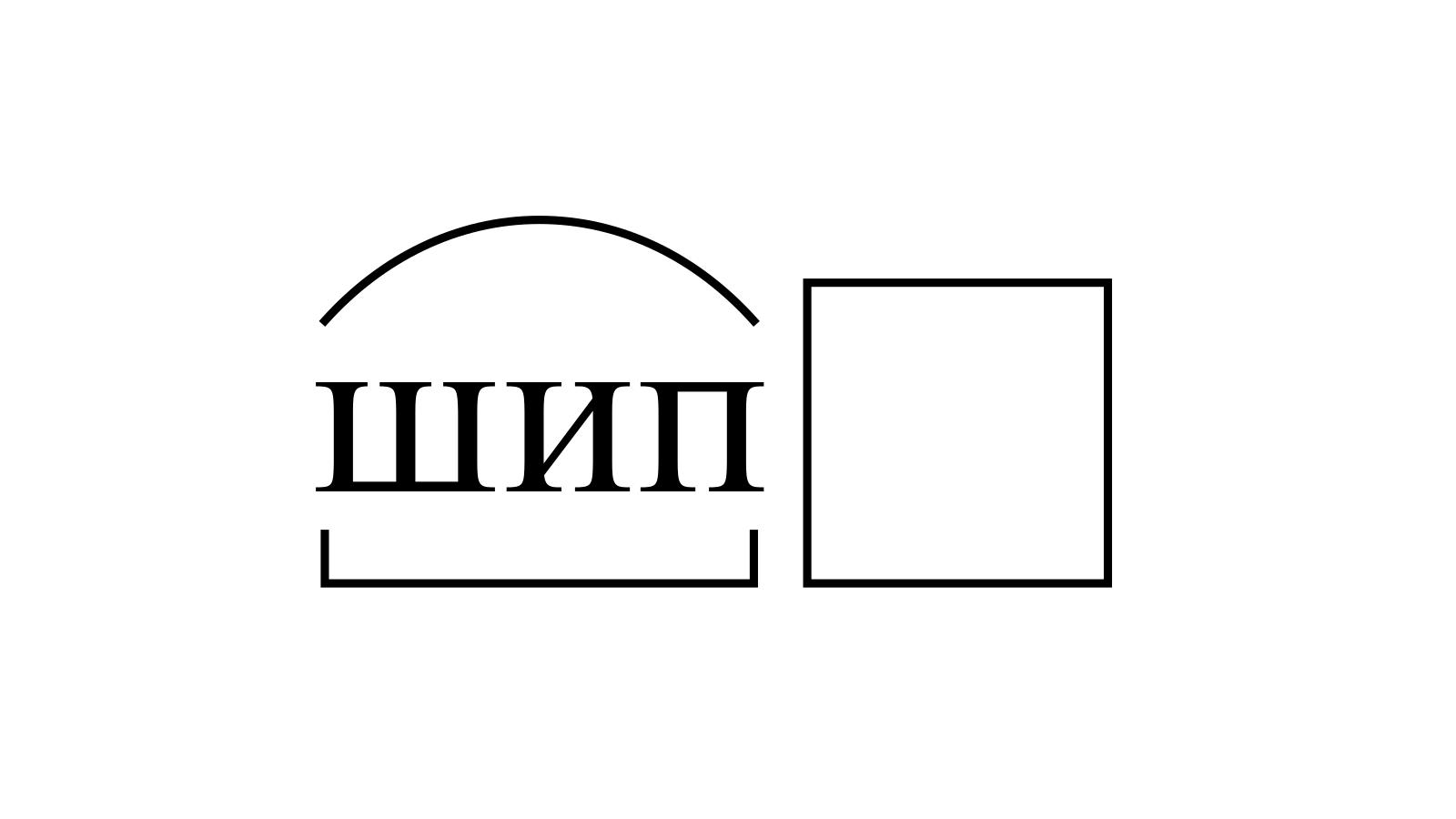 Разбор слова «шип» по составу