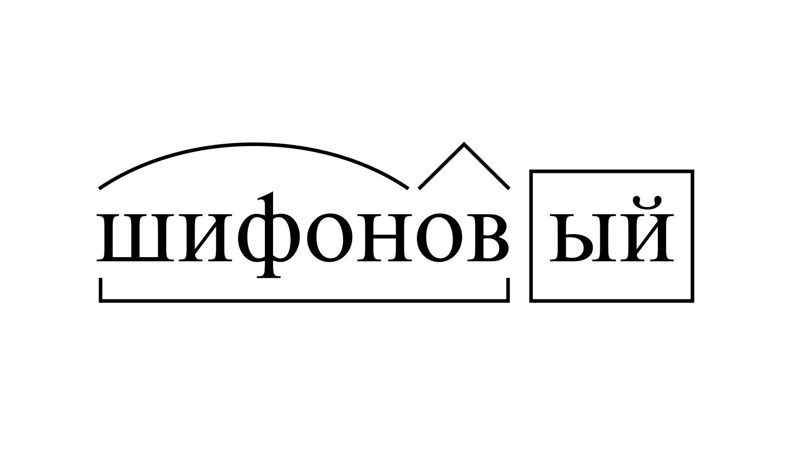 Разбор слова «шифоновый» по составу