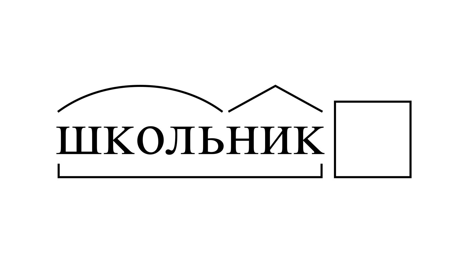 Разбор слова «школьник» по составу
