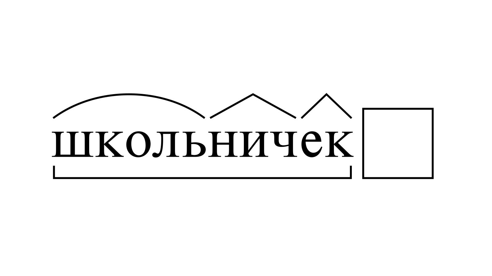 Разбор слова «школьничек» по составу