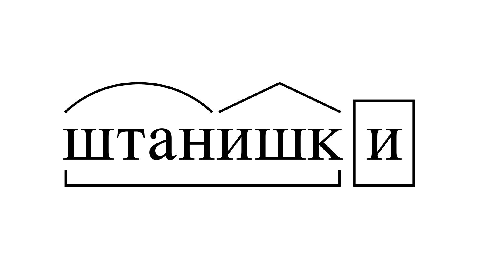 Разбор слова «штанишки» по составу