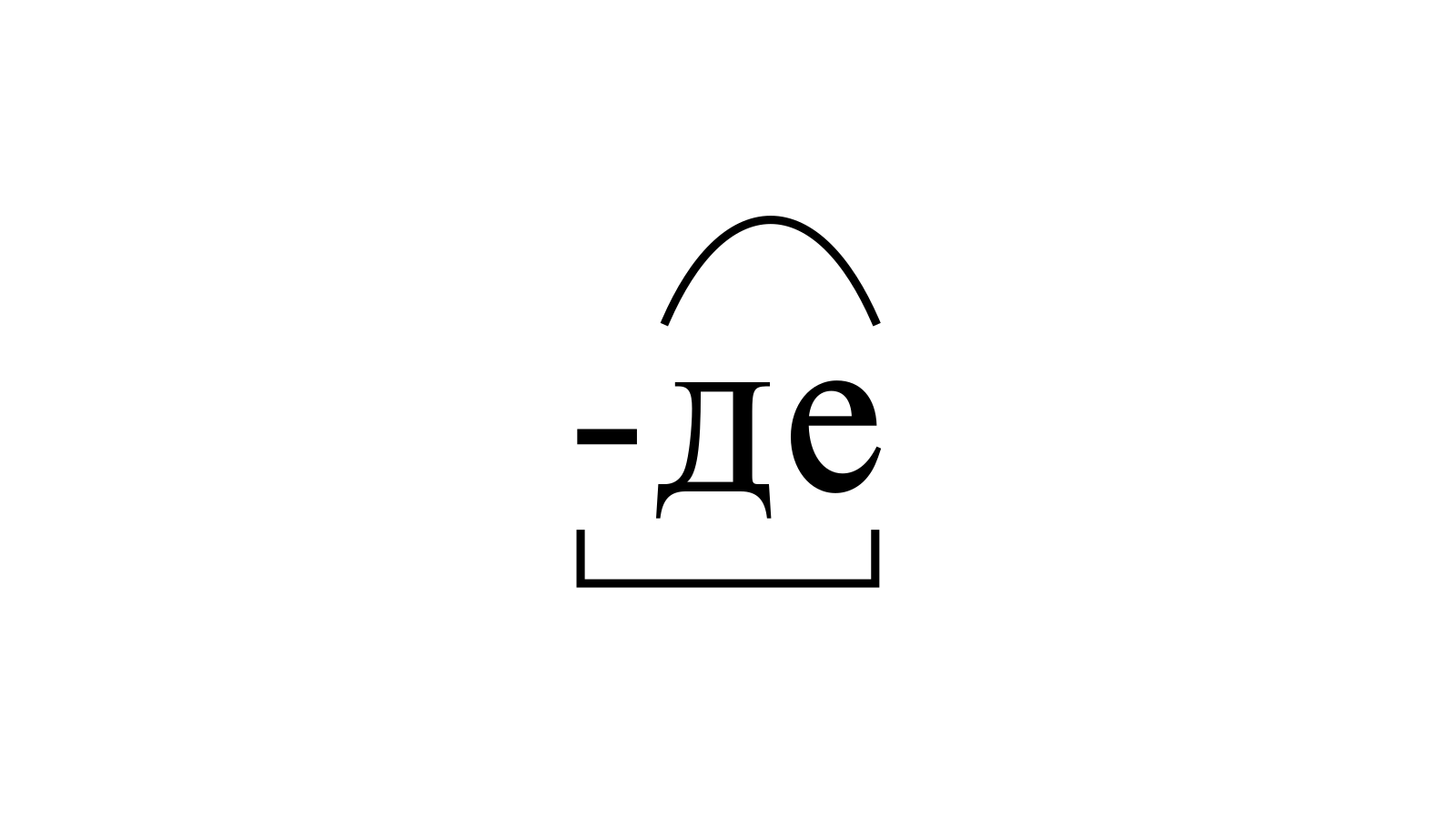 Разбор слова «-де» по составу