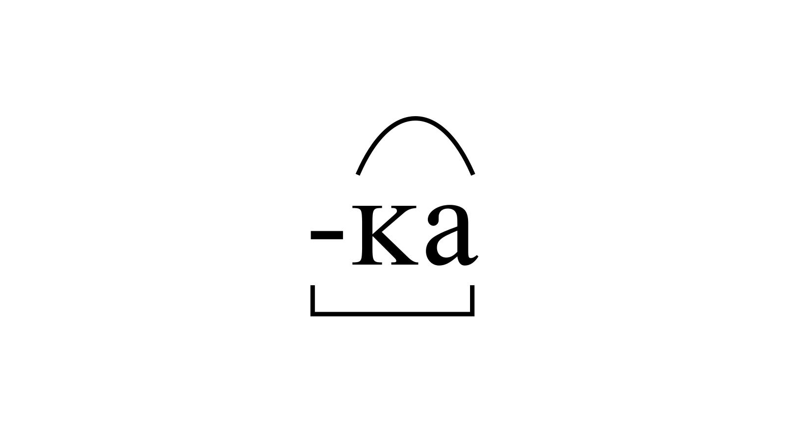 Разбор слова «-ка» по составу