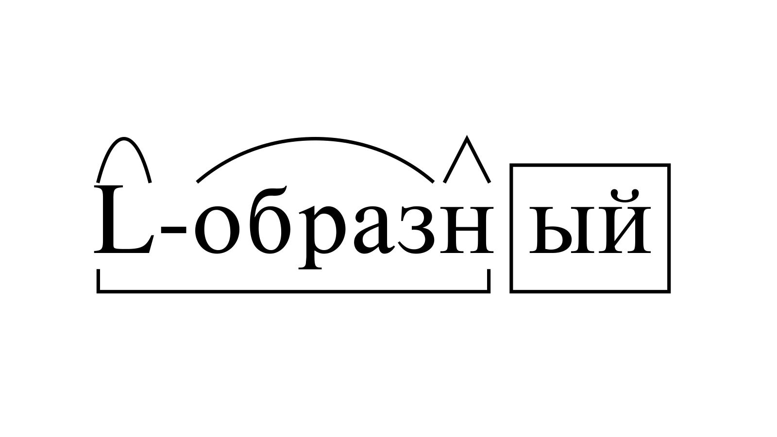 Разбор слова «L-образный» по составу