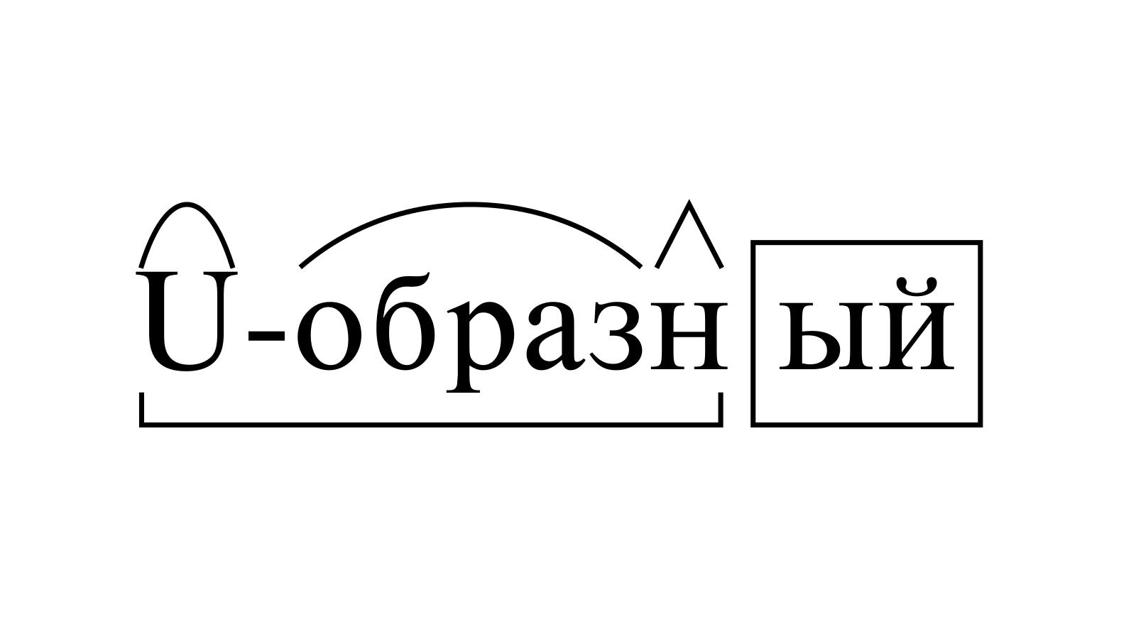 Разбор слова «U-образный» по составу