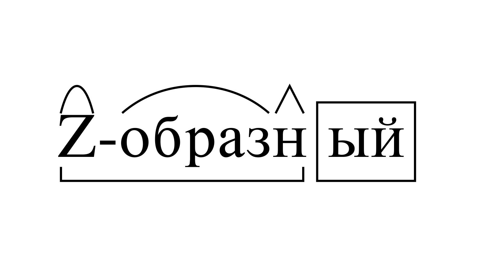 Разбор слова «Z-образный» по составу